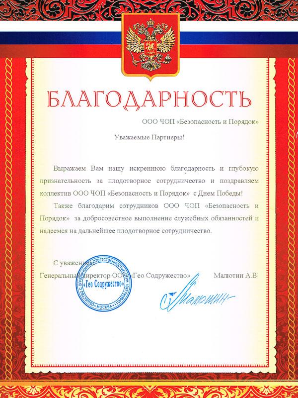 """Благодарность от ООО """"Гео Содружество"""""""