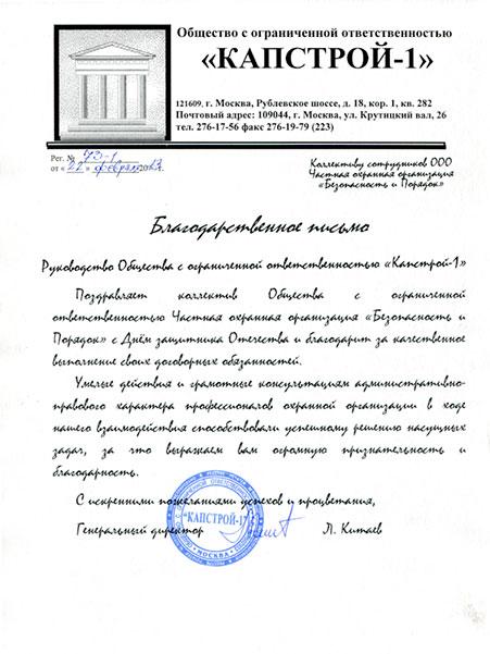 Благодарственное письмо от ООО Капстрой-1